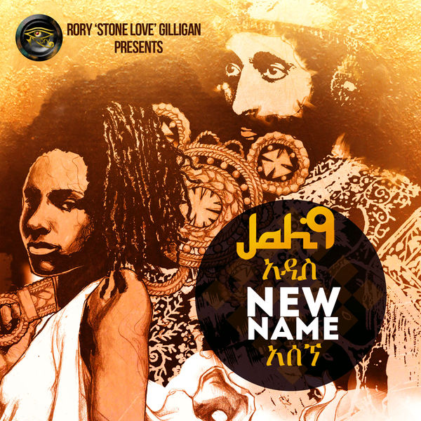 Jah9 – New Name
