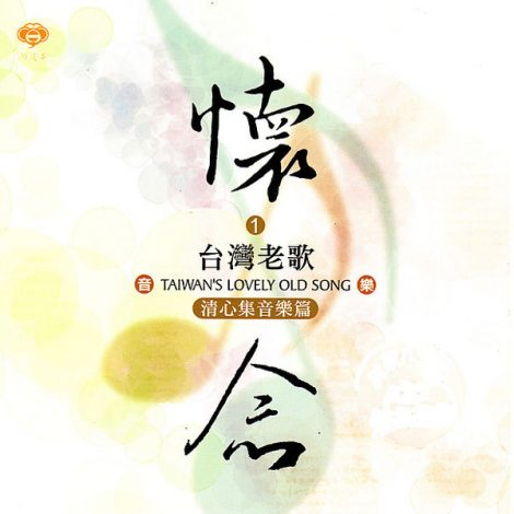 Ching-chi Liu & Old-song Orchestra – Chess